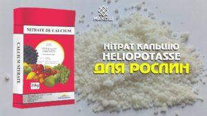 Нітрат кальцію для рослин